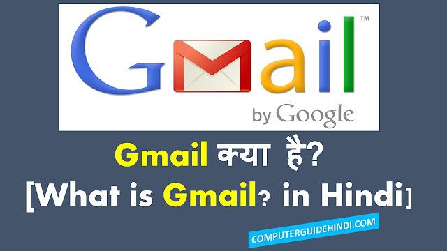 Gmail क्या है? हिंदी में [What is Gmail? in Hindi]