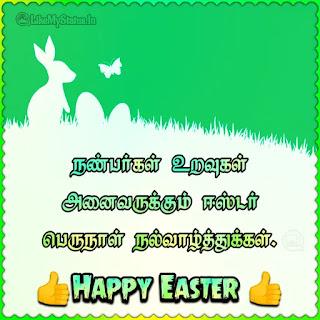 Easter Tamil Status