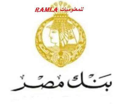 شهادات استثمار بنك مصر