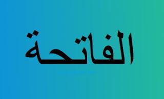 gambar surah alfatihah arab terjemahan