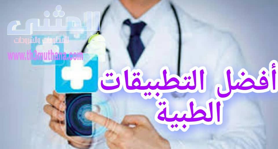 تطبيقات وبرامج تعليمة طبية لتعليم الطلاب الطب ومعرفة أخر الاخبار الطبية