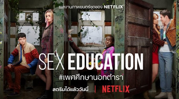 Sex Education 2019 | Session 01 | Episode 08 | Dual Audio HD | Web Series | Netflix