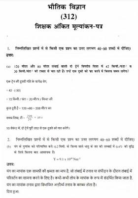 NIOS TMA Physics(312) l Solved Assignments 20-21-Hindi- Medium