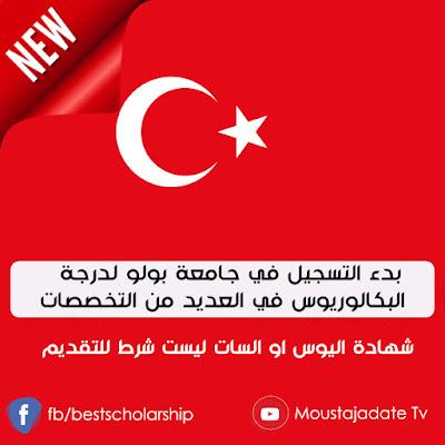 خبر هام !!! للطلاب الدين يريديون الدراسة في تركيا جامعة بولو تعلن عن بدء التسجيل في درجة البكالوريوس في العديد من التخصصات