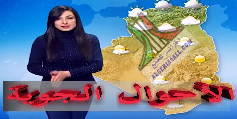 بالفيديو : أحوال الطقس لنهار اليوم الثلاثاء 14 أفريل 2020 - الجزائر.الديوان الوطني للارصاد الجوية,الطقس في الجزائر , الأحوال الجوية في الجزائر, أحوال الطقس ل 10 أيامar.dzmeteo.com › أحوال-الطقس-في-الجزائر Traduire cette page اليوم, الطقس, تفاصيل. السّبت11 أفريل, النهار, غائم قليلا القصوى: 19 ° | شروق الشمس :06:19 | الرياح: ENE 23 كلم/س | الرطوبة: 78%. الليل, غائم جدا الصغرى: 12 ... المدية · الشلف · الجزائر الوسطى · هراوة