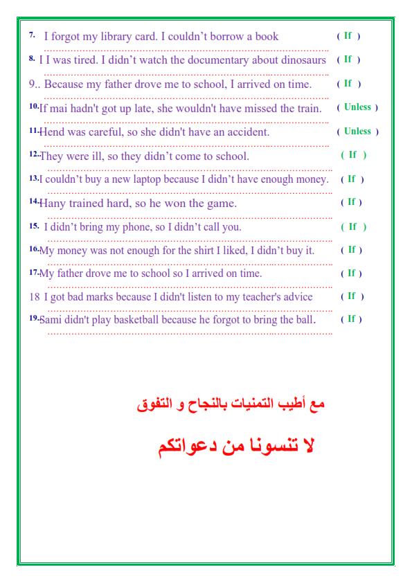 مراجعة قواعد اللغة الإنجليزية للصف الثالث الاعدادي الترم الثاني في 14 ورقة تحفة 4_014
