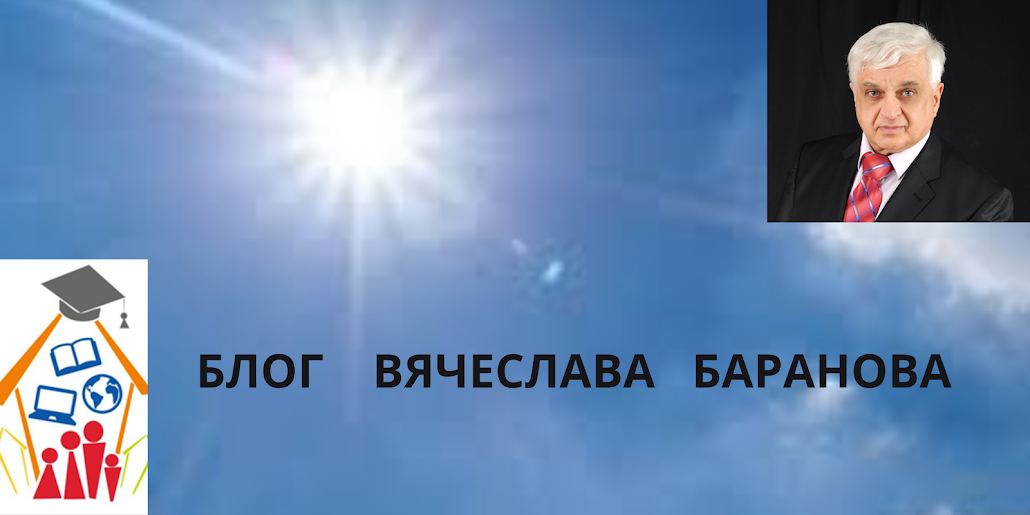 Блог Вячеслава Баранова