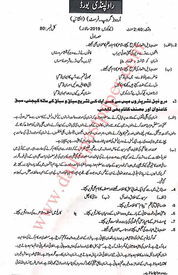 Past Papers Urdu 1st Year 2019 Subjective Rawalpindi Board