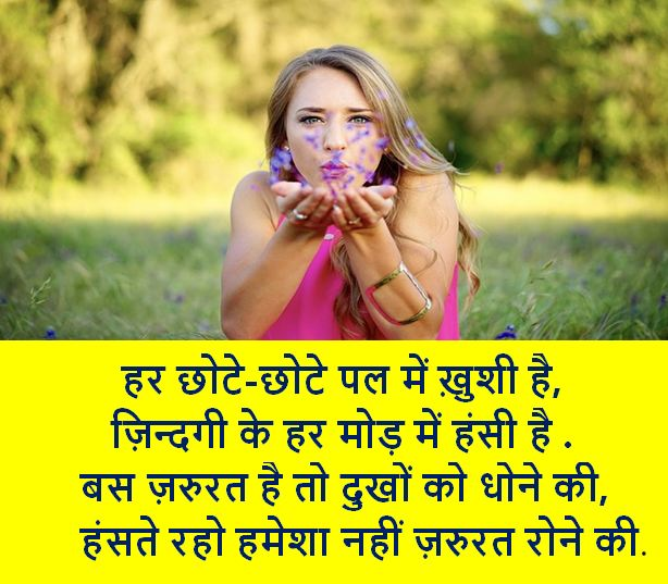 latest happy shayari images, happy shayari images download