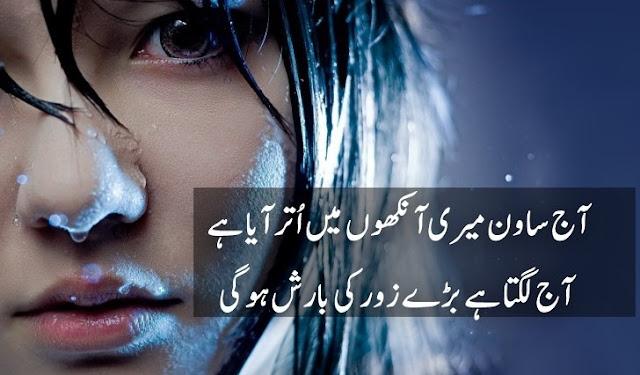 rain urdu poetry 2 line