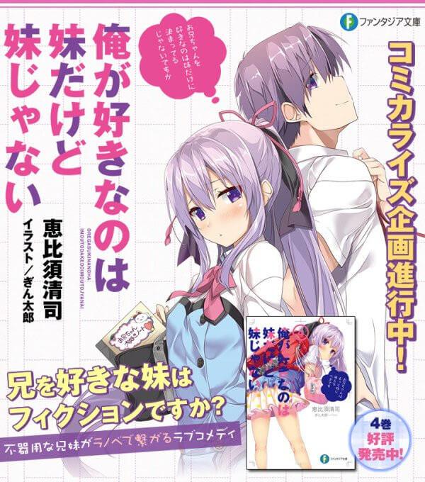 Novelas Ore ga Suki nano wa Imouto dakedo Imouto ja nai tendrán anime