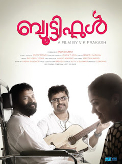 beautiful, beautiful movie, beautiful malayalam movie, beautiful malayalam songs, beautiful malayalam movie songs, mallurelease