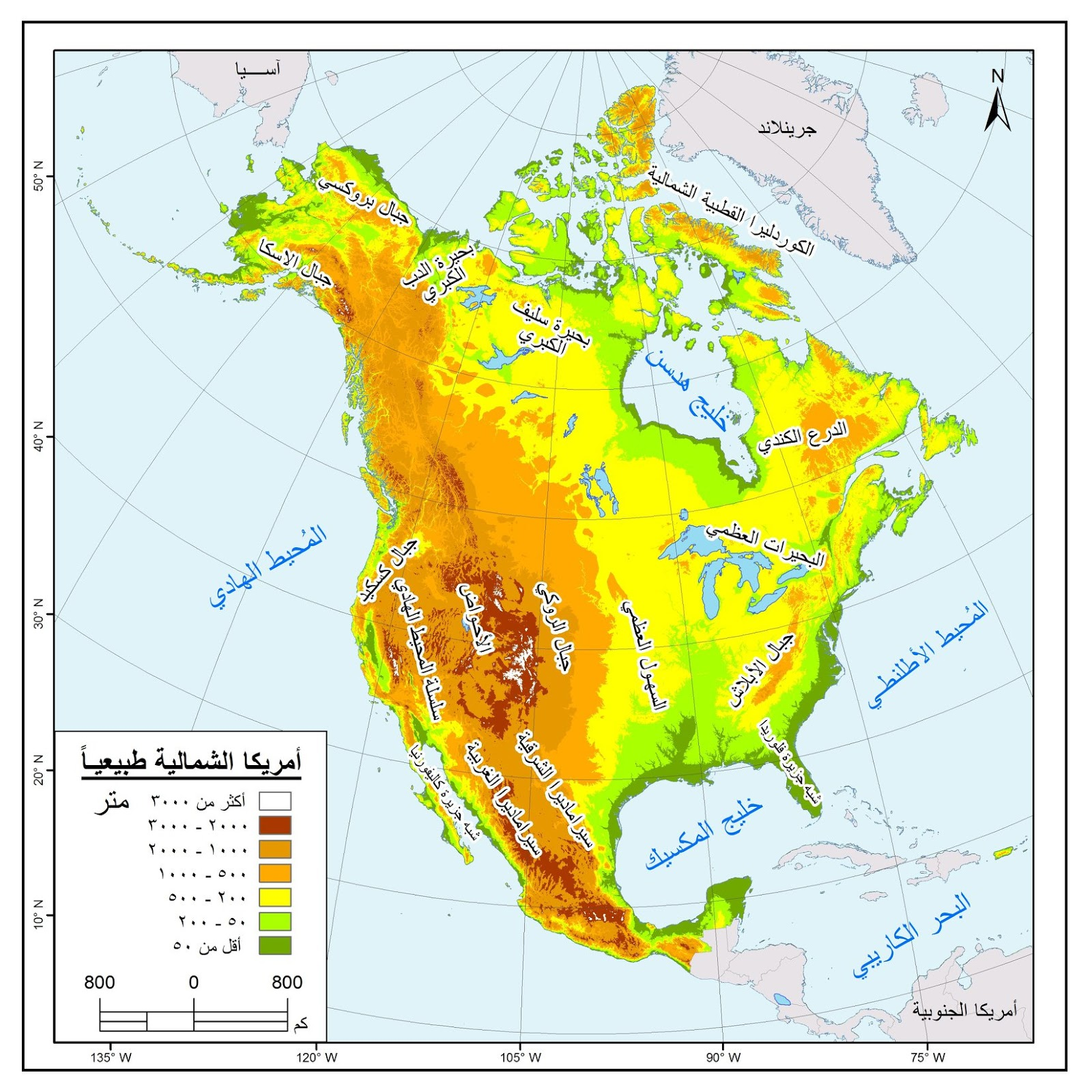 خريطة أمريكا الشمالية طبيعيا