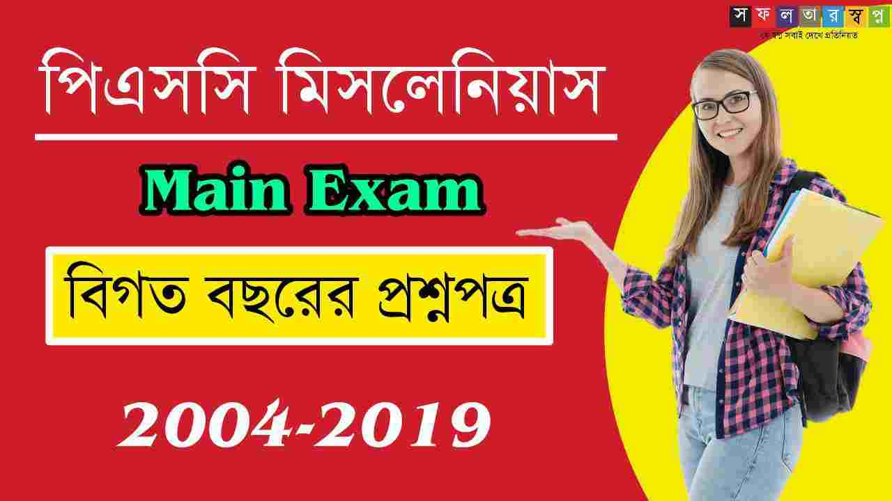 PSC Miscellaneous Main Exam Previous Year Question Paper from 2004-2019 PDF Download