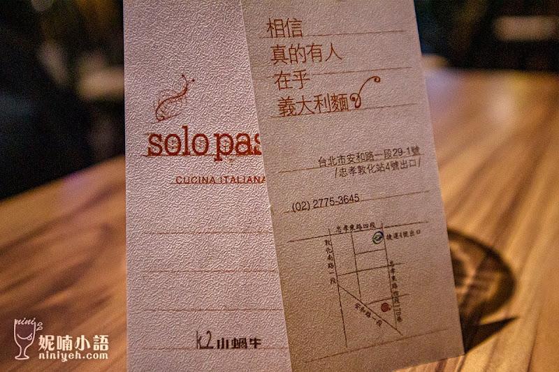 【東區餐酒館推薦】Solo Pasta。義大利麵愛好者必插旗
