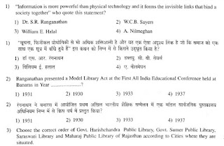 RPSC Librarian Grade-II 2018 Question Paper and Syllabus 2020