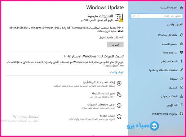 طريقة تحديث تعاريف ويندوز 10 ( windows Definitions)