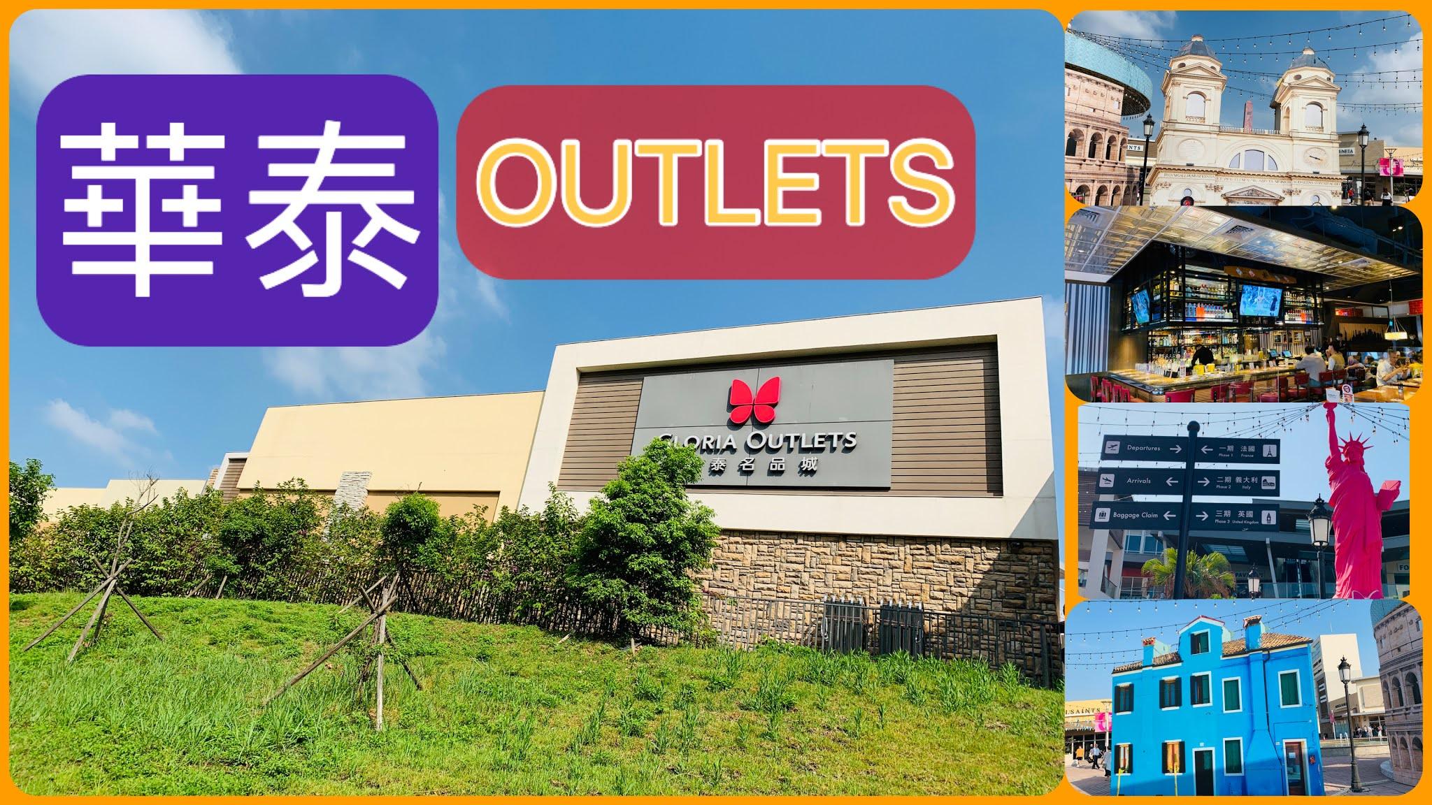 【華泰名品城】在Xpark水族館對面的華泰Outlets是臺灣第1家那麼大型的暢貨中心老闆很有堅持!快來買名牌折扣 ...