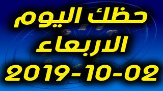 حظك اليوم الاربعاء 02-10-2019 -Daily Horoscope