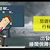 【旅遊保險一】因惡劣天氣延誤,出發前後邊間保障最好?