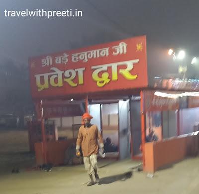 बडे हनुमान मंदिर इलाहाबाद - Bade Hanuman Mandir Allahabad