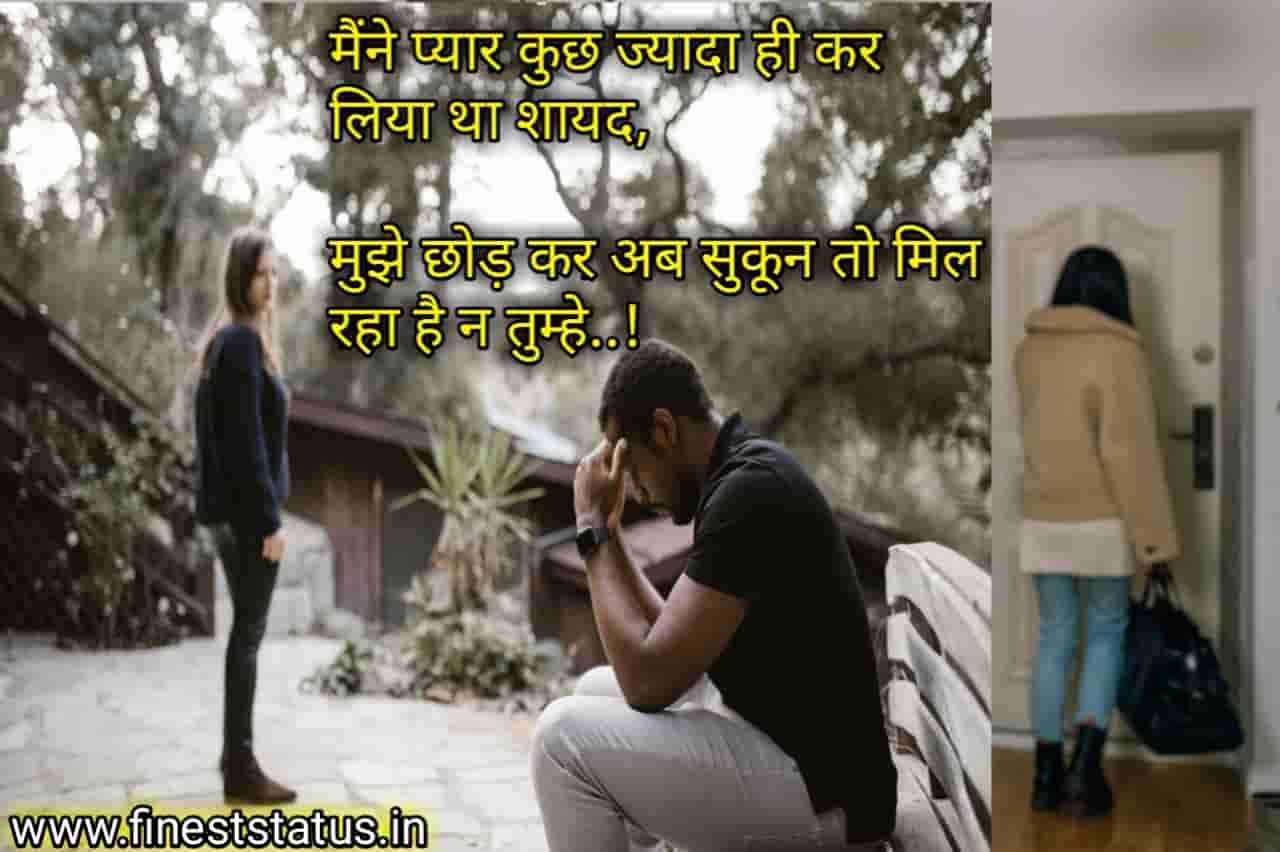 Cheating Girlfriend Status For Whatsapp In Hindi