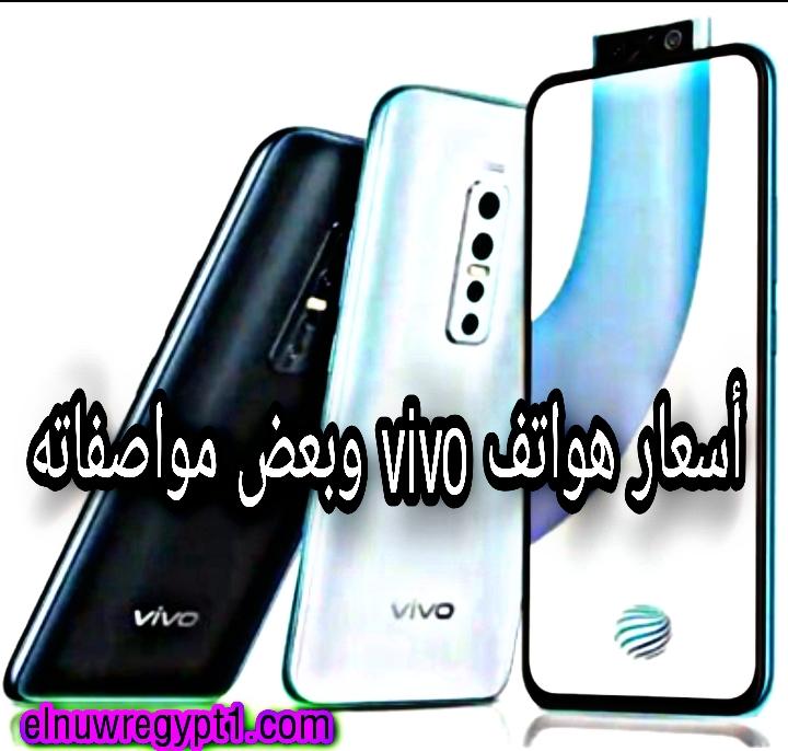 تحديث جديد أسعار هواتف فيفو 2021| الاسعار الجديدة لشركة فيفو | سعر محمول فيفو 2021