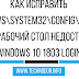 Как исправить C:\windows\system32\config/systemprofile\ рабочий стол недоступен в Windows 10 1803 Login