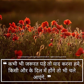 Very Sad Shayari  emotional shayari hindi me | दर्द भरी शायरी | 2020