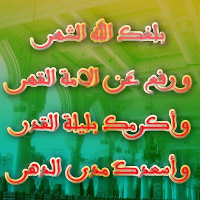 بطاقة تهنئة بشهر رمضان خضراء