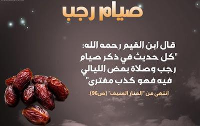 صيام شهر رجب الكريم ، فضل شهر رجب