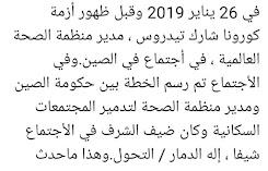 يناير 2019
