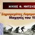 Νίκος Μήτσης: Ξηρομερίτες Λησμονημένοι Μαχητές του 1940