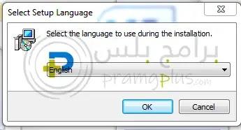 اختيار لغة برنامج pdf