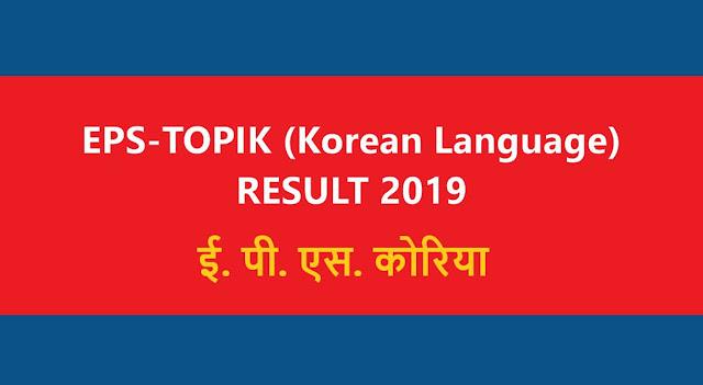 EPS-TOPIK (Korean Language) Result 2019