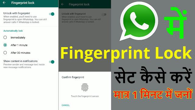 WhatsApp में Fingerprint Lock सेट कैसे करें ? जानिए पूरा प्रोसेस