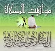 مواقيت الصلاة في الجزائر