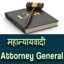भारत के महान्यायवादी - Attorney General of India Gk In Hindi