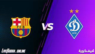 مشاهدة مباراة دينامو كييف وبرشلونة بث مباشر بتاريخ 24-11-2020 في دوري أبطال أوروبا