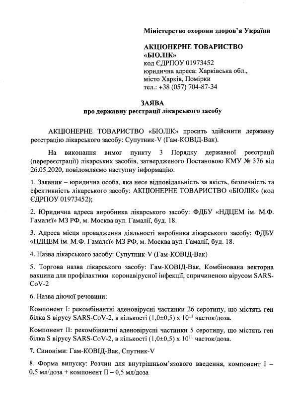 В Харькове будут производить российскую вакцину Спутник V