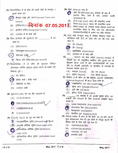 http://www.rsmssb24.in/2017/02/rscit-exam-result-5th-february-2017.html