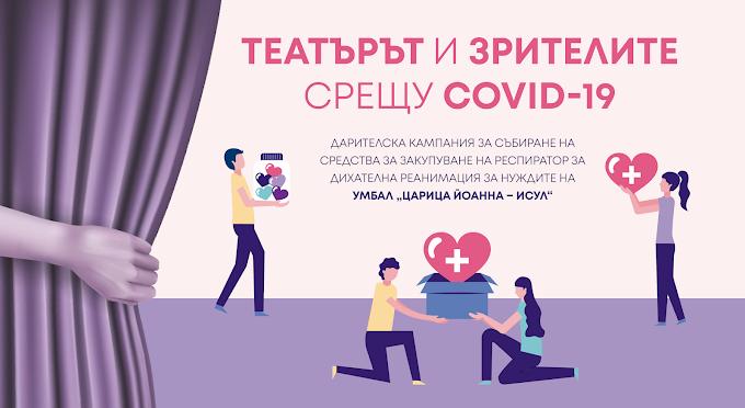 """Младежкият театър с кампания """"Театърът и зрителите срещу COVID 19"""""""