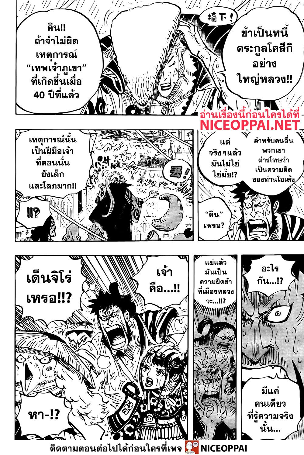 One Piece 975 TH