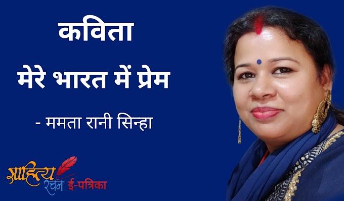 मेरे भारत में प्रेम - कविता - ममता रानी सिन्हा