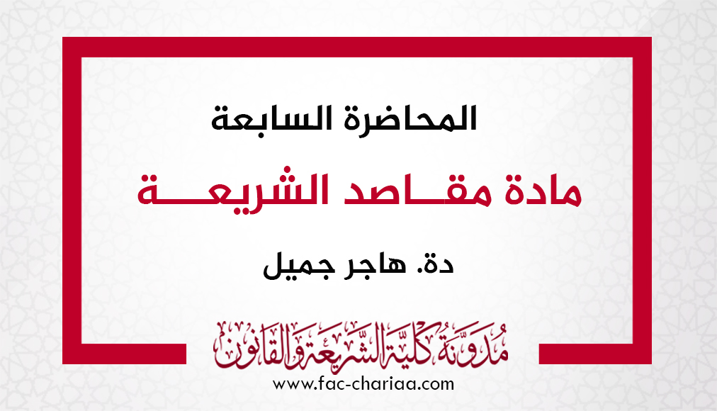 المحاضرة السابعة في مادة مقاصد الشريعة دة.هاجر جميل