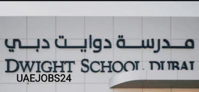 وظائف مدرسة دوايت بدبي راتب 6000درهم
