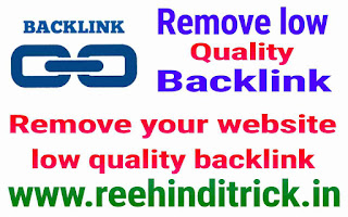 Low quality backlink remove kaise kare 1