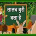 कहानी: लालच बुरी बला है | Hindi Kahani for Kids