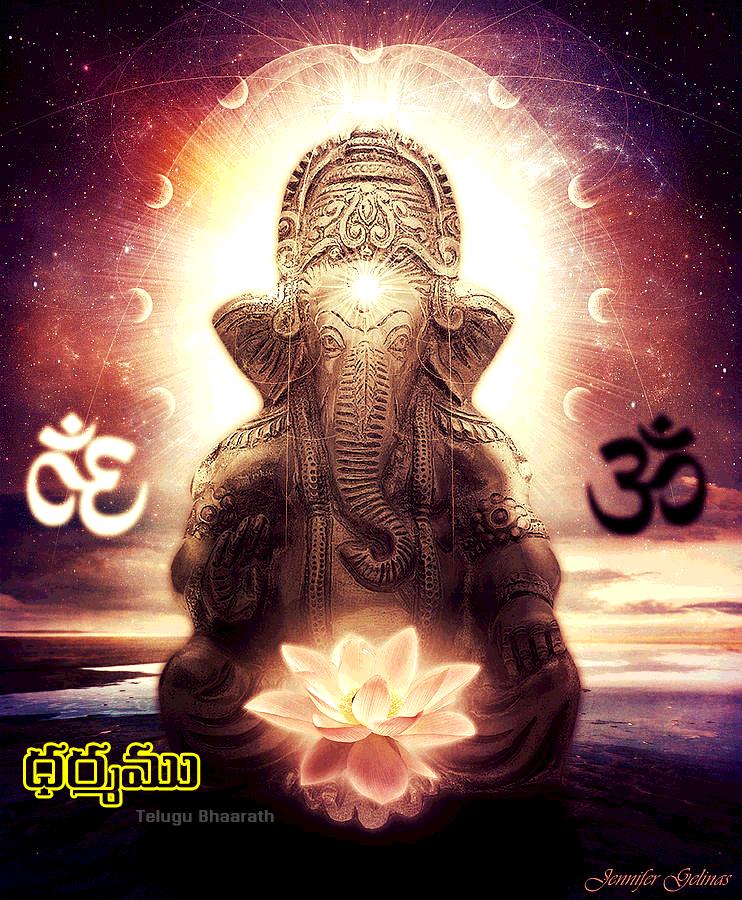ధర్మము - Dharmam