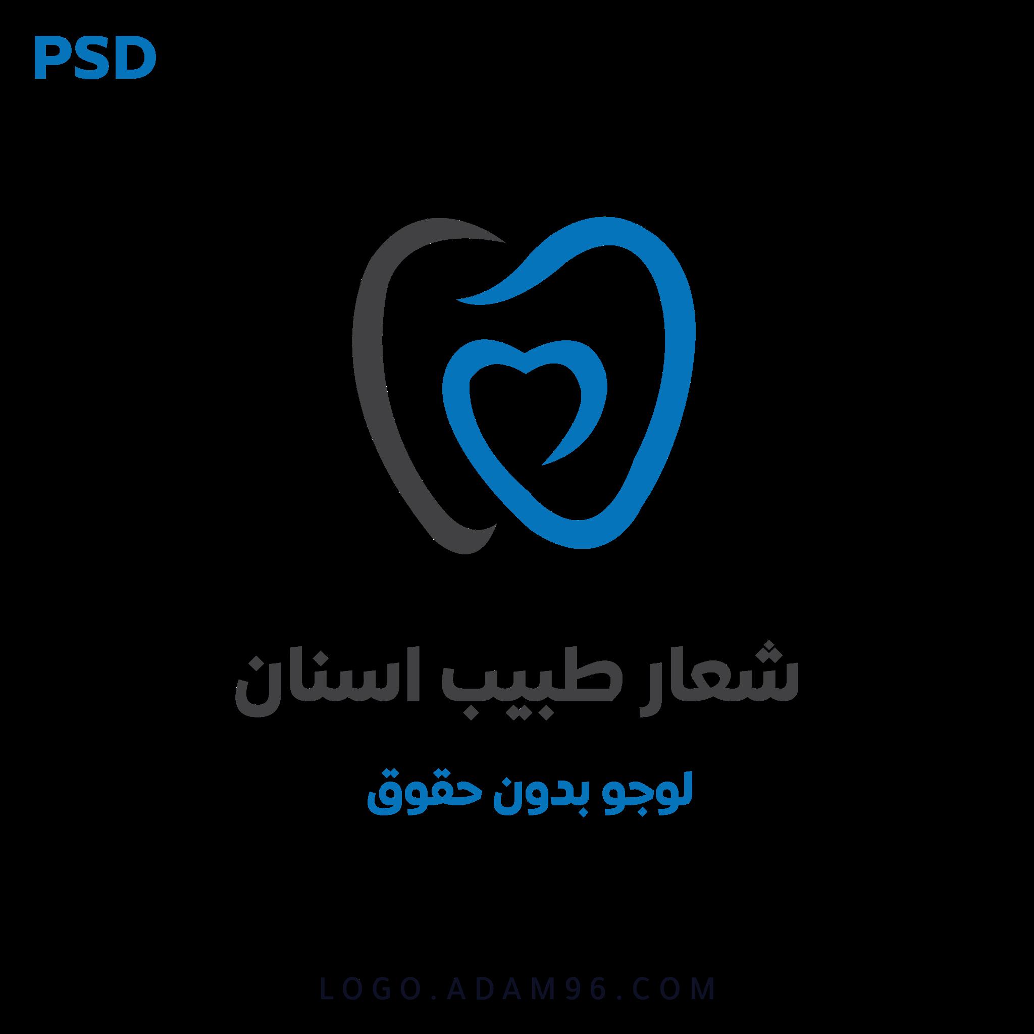 تحميل شعار طبيب اسنان احترافي لوجو بلا حقوق بصيغة Logo Dentist PSD